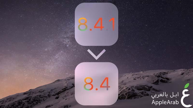 داونجريد iOS 8.4.1 إلى iOS 8.4