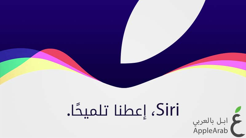 Siri إعطنا تلميحًا عن مؤتمر الايفون 6s