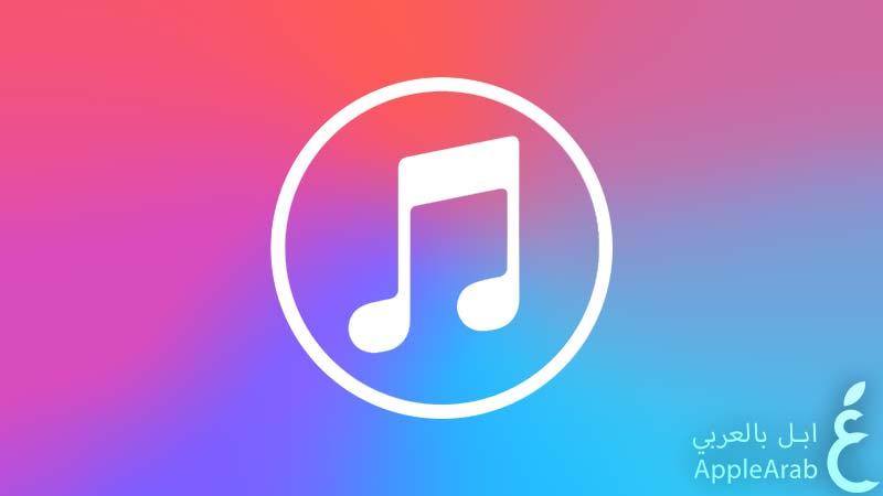 شعار برنامج iTunes