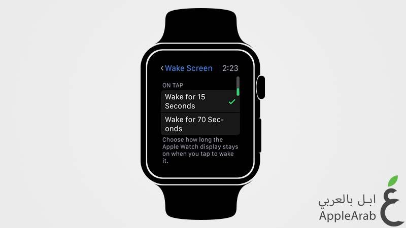 تحسينات إعدادات القفل التلقائي في watchOS 2 Beta 5