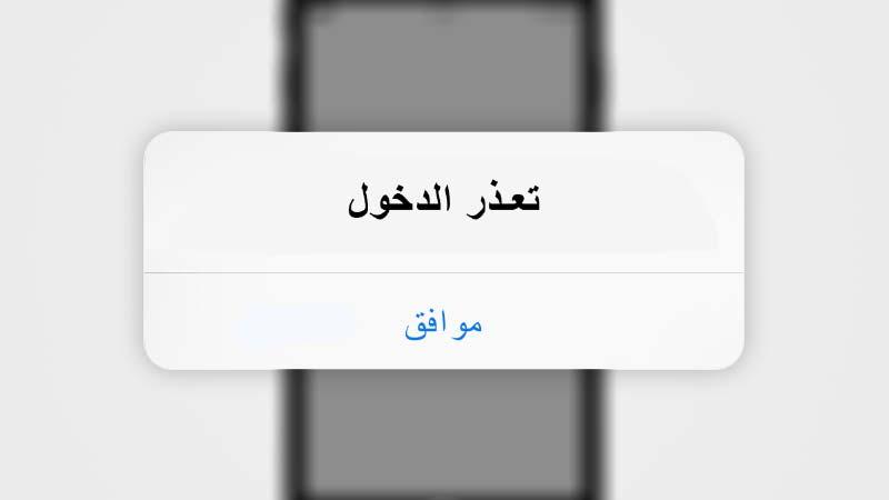 تعذر الدخول في إعداد تحديث iOS 9