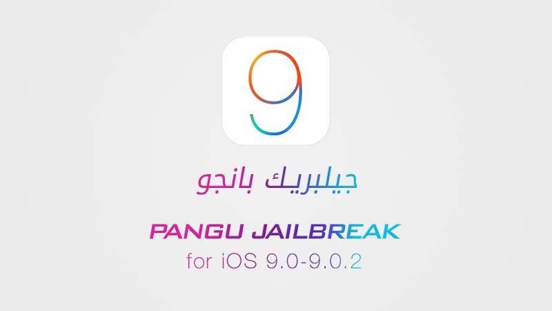 جيلبريك بانجو iOS 9