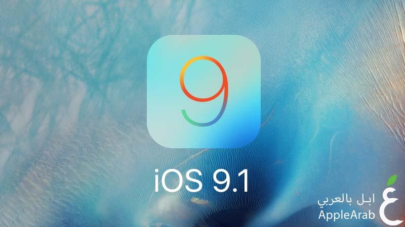 iOS-9.1