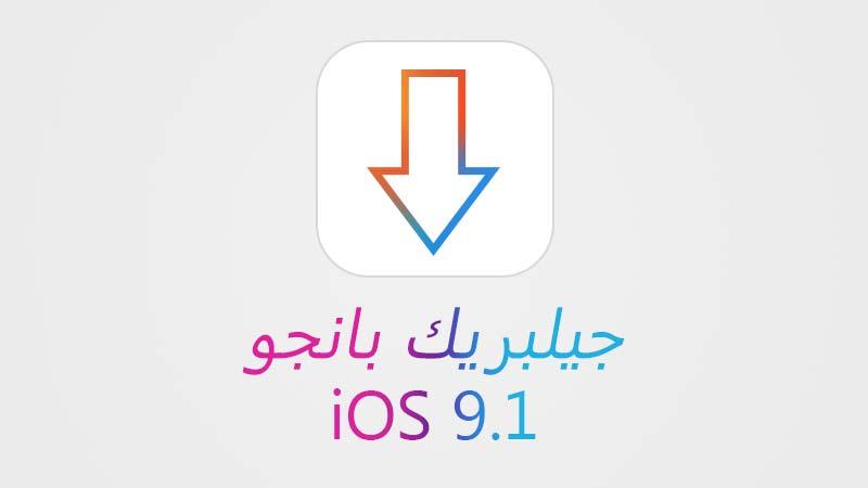 تحميل جيلبريك PanGu iOS 9.1