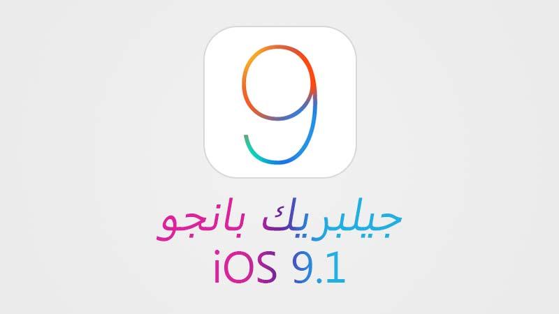 جيلبريك بانجو iOS 9.1