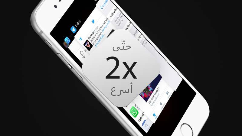 تسريع حركات iOS 9