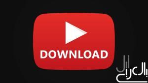 تحميل فيديو اليوتيوب على الايفون