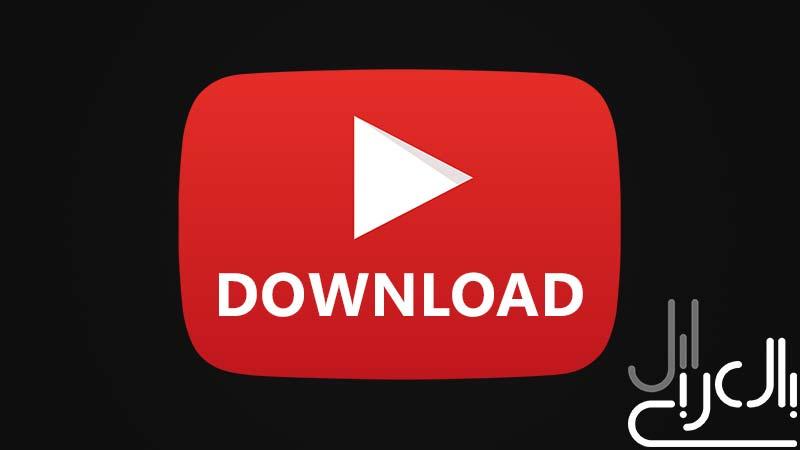 تحميل فيديوهات من الايفون