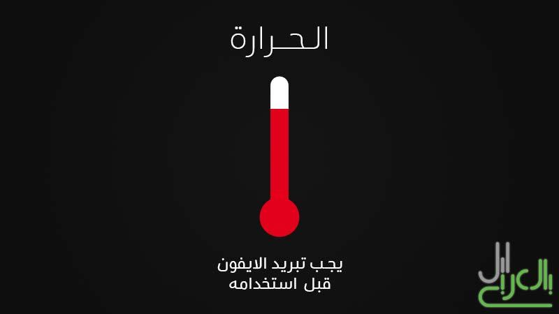 ارتفاع درجة حرارة الايفون