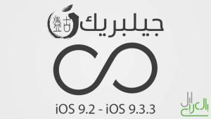 جيلبريك PanGu iOS 9.3.3 مدى الحياة