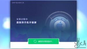 جيلبريك PanGu أنظمة iOS 9.2 - iOS 9.3.3