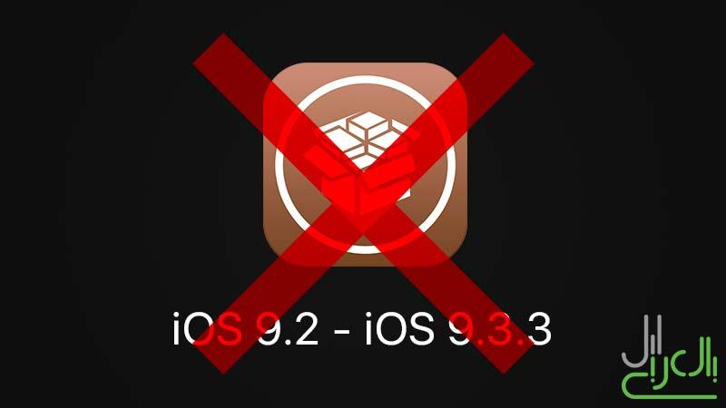 حذف جيلبريك iOS 9.2 - iOS 9.3.3