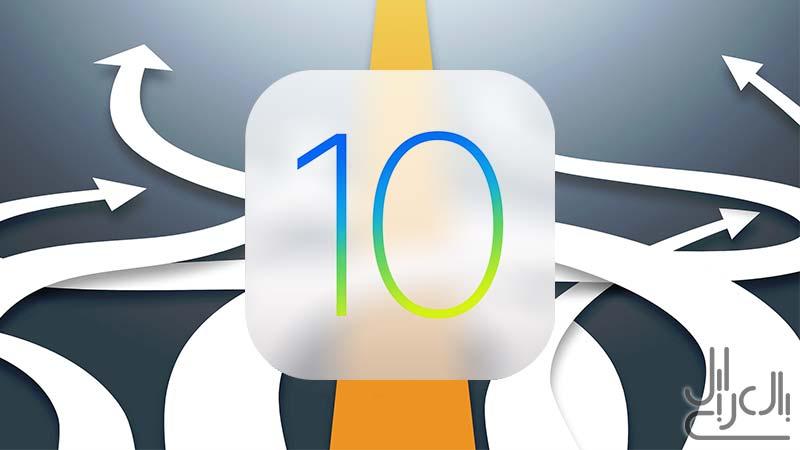 iOS 10 إلى أين