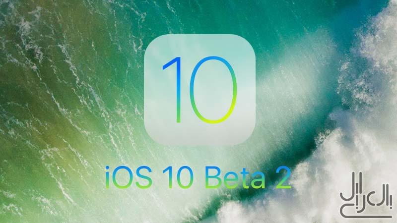 تحديث iOS 10 بيتا 2