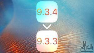 كيفية الرجوع من iOS 9.3.4 إلى iOS 9.3.3