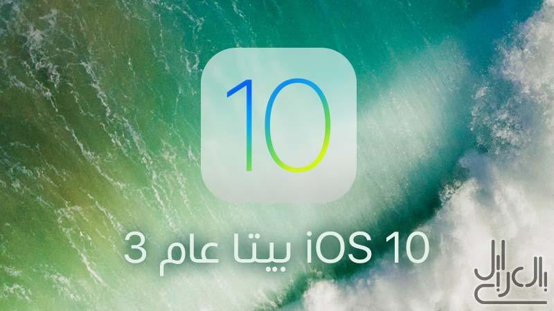 iOS 10 بيتا عام 3