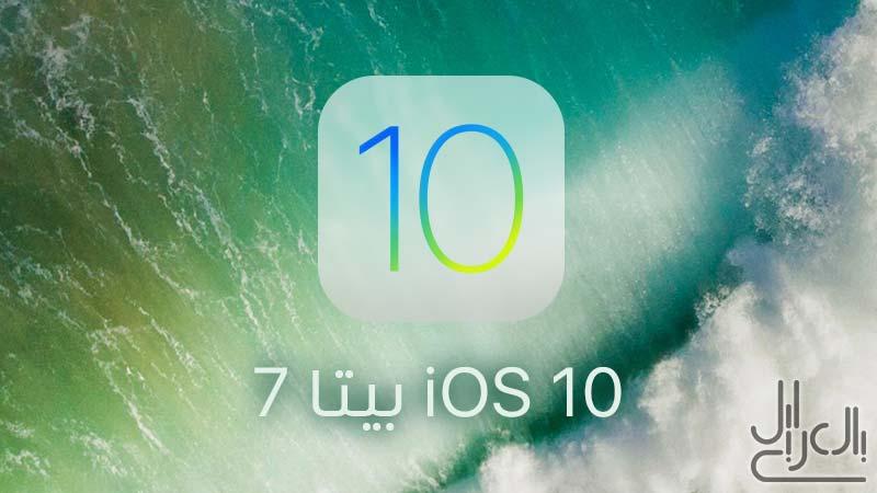 تحديث iOS 10 بيتا 7