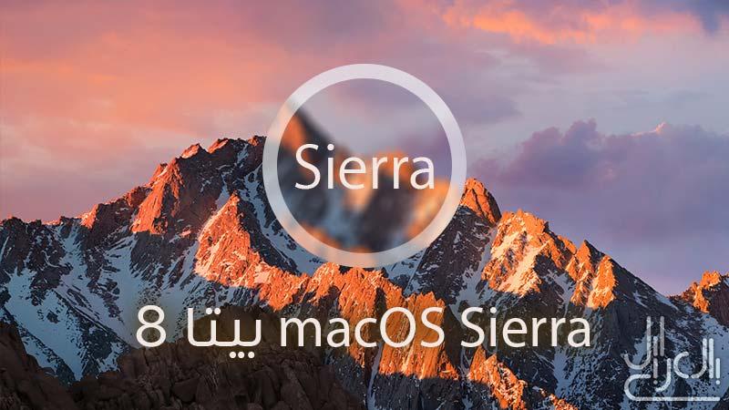 macOS Sierra بيتا 8