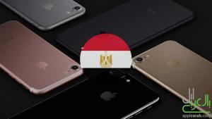 الايفون 7 والايفون 7 بلس في مصر