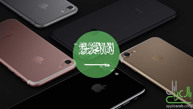 الايفون 7 والايفون 7 بلس السعودية