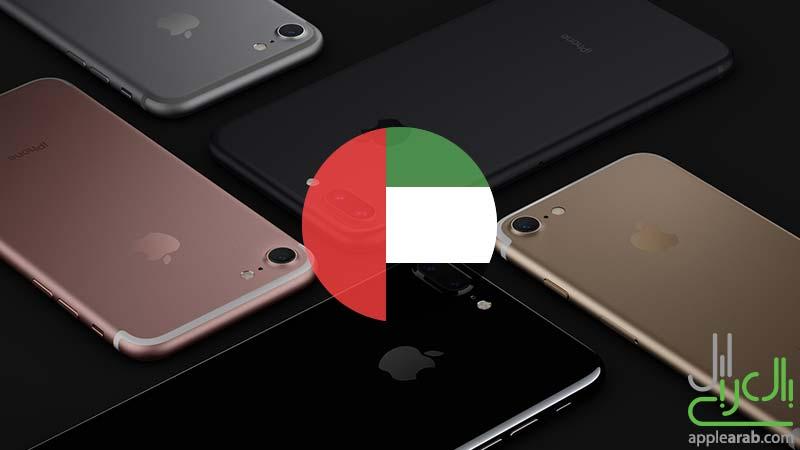 الايفون 7 والايفون 7 بلس الإمارات