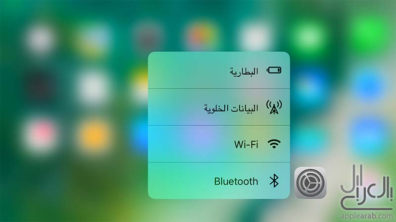 ios-10-2-beta-1-updated-3d-touch-design