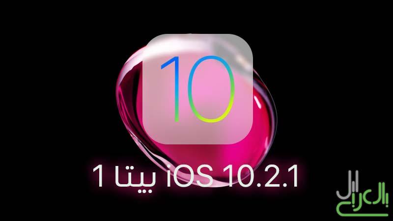تحديث iOS 10.2.1 بيتا 1