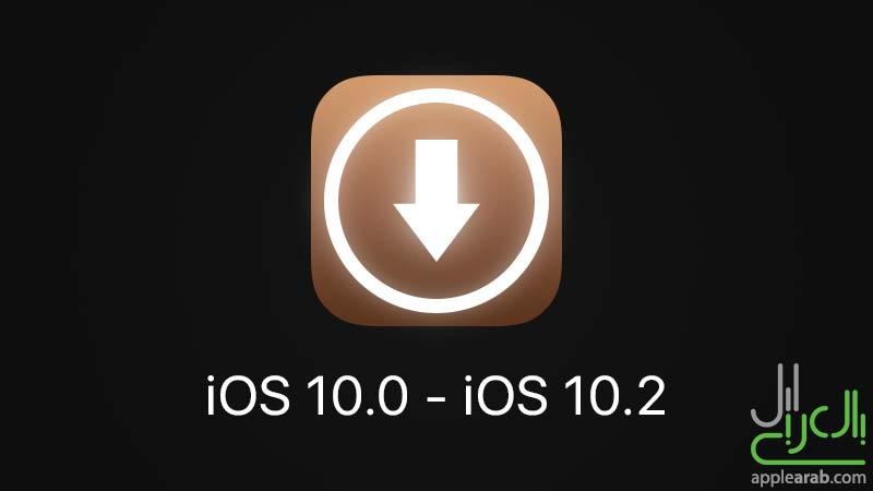 تحميل جيلبريك iOS 10.0 - iOS 10.2