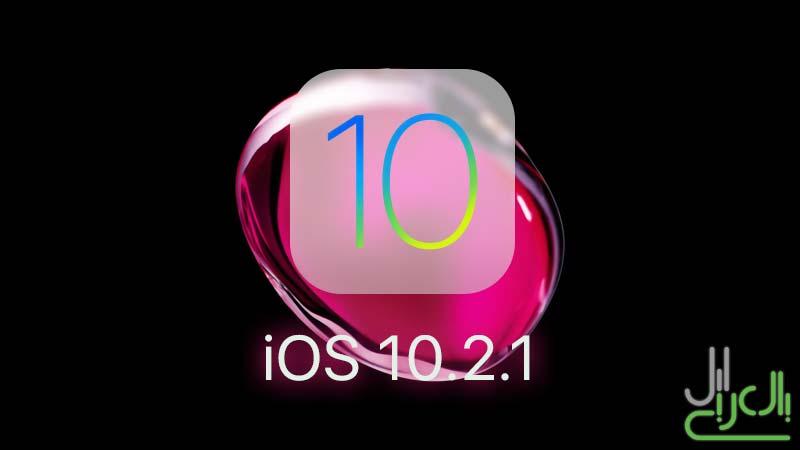 تحديث iOS 10.2.1