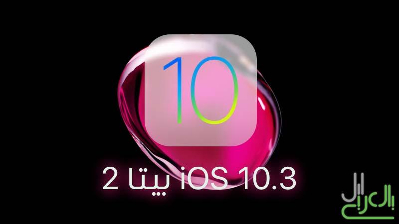 تحديث iOS 10.3 بيتا 2
