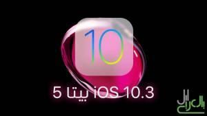 تحديث iOS 10.3 بيتا 5