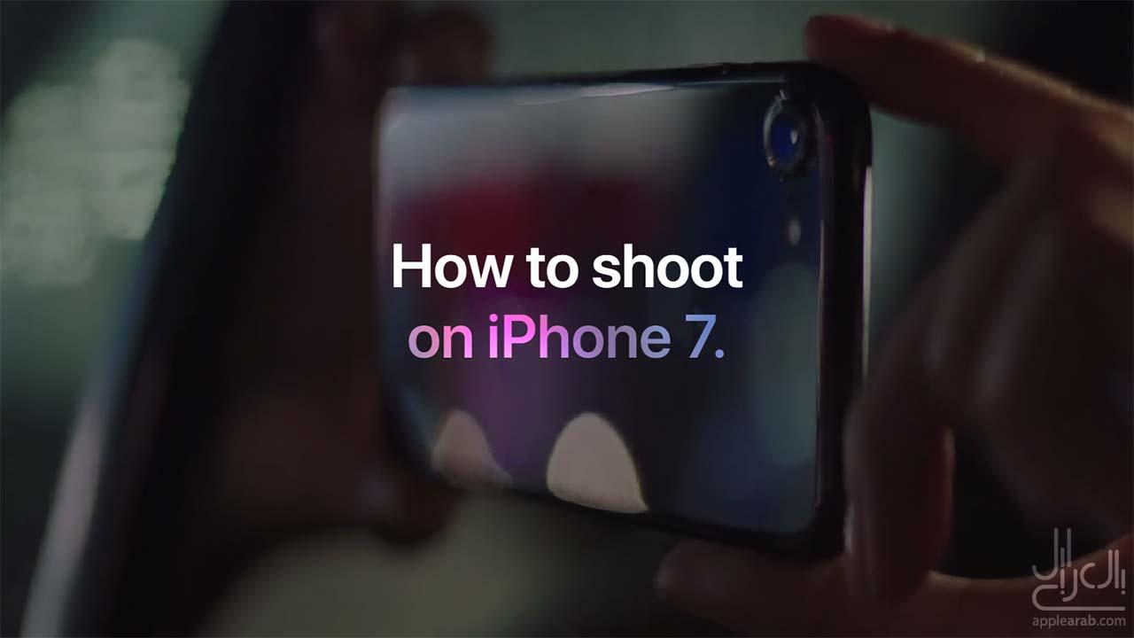 كيفية التصوير بالايفون 7