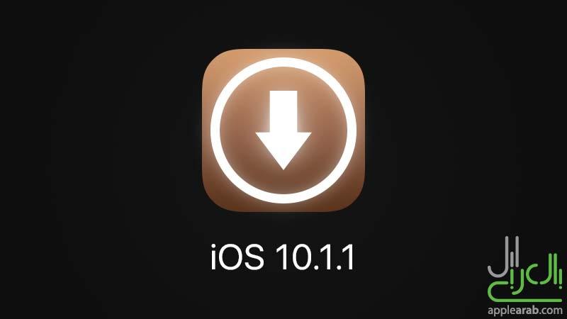 تحميل جيلبريك iOS 10.1.1 ايفون 7