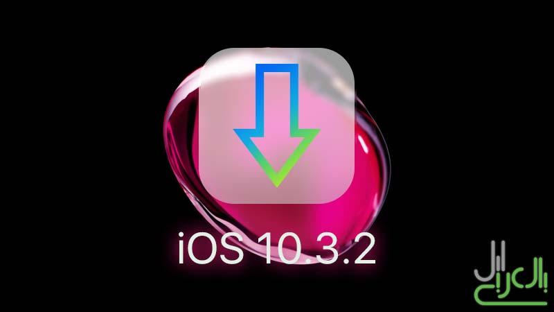 تحميل iOS 10.3.2
