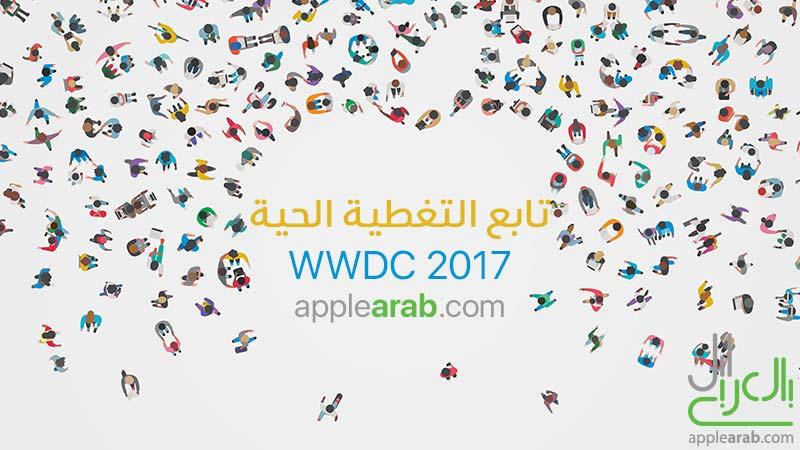 انضم إلى التغطية الحيّة مؤتمر WWDC 2017