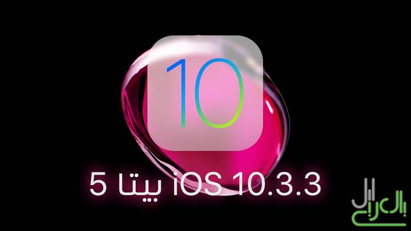 iOS 10.3.3 بيتا 5