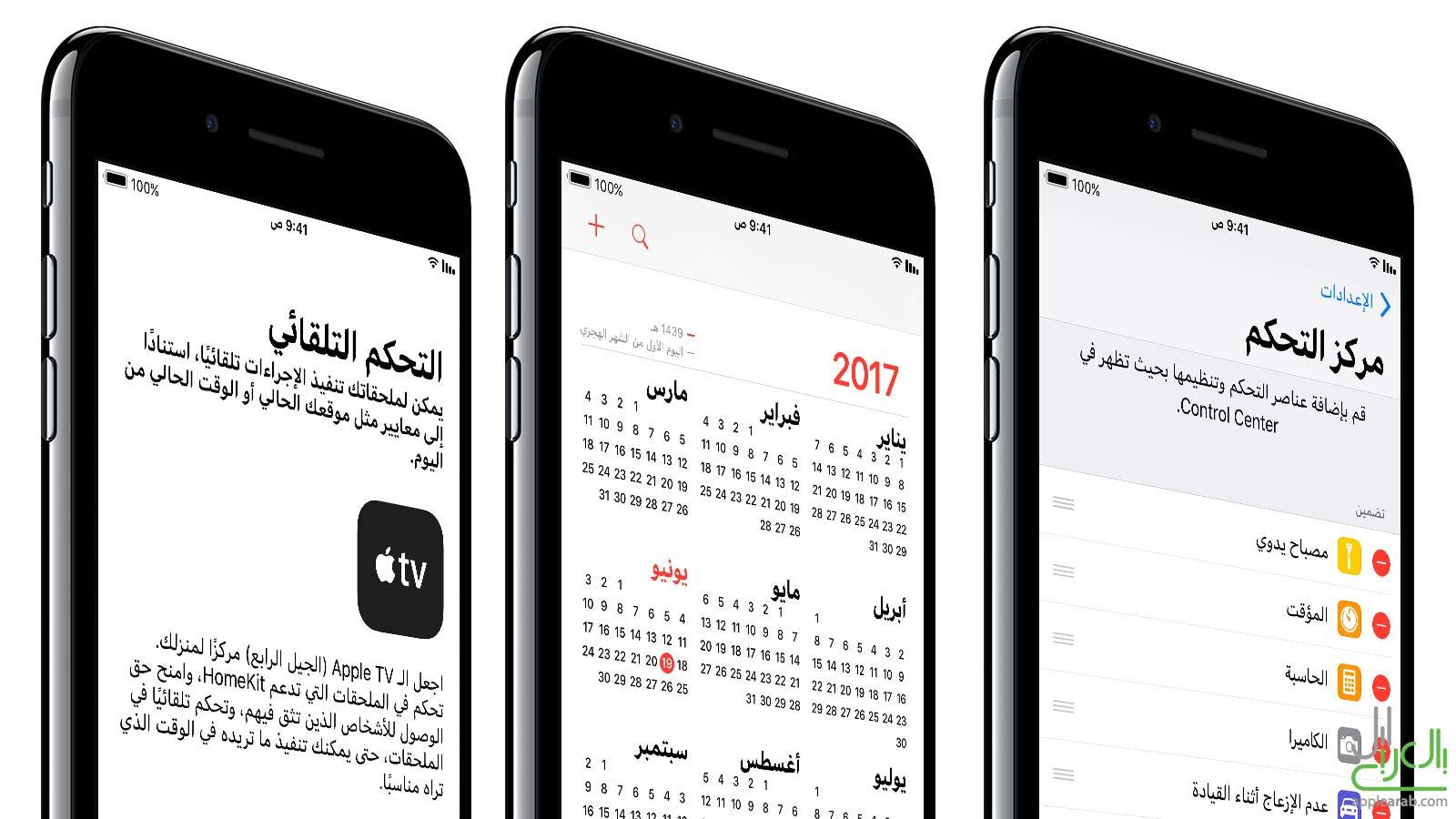 الخط العربي في iOS 11