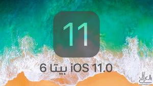 iOS 11 بيتا 6