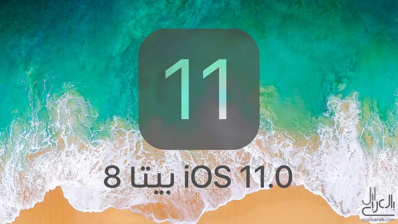 تحديث iOS 11 بيتا 8