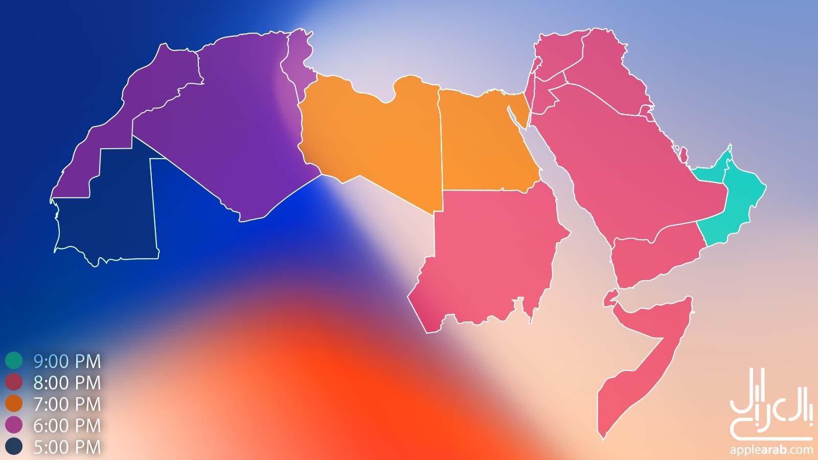 توقيت مؤتمر الايفون 8 حسب الدول العربية