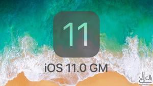 تحديث iOS 11 GM