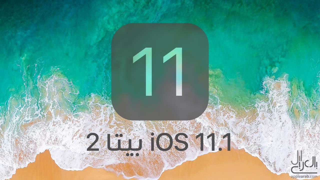 نظام iOS 11.1 بيتا 2