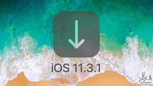 تنزيل iOS 11.3.1