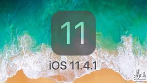 تحديث iOS 11.4.1