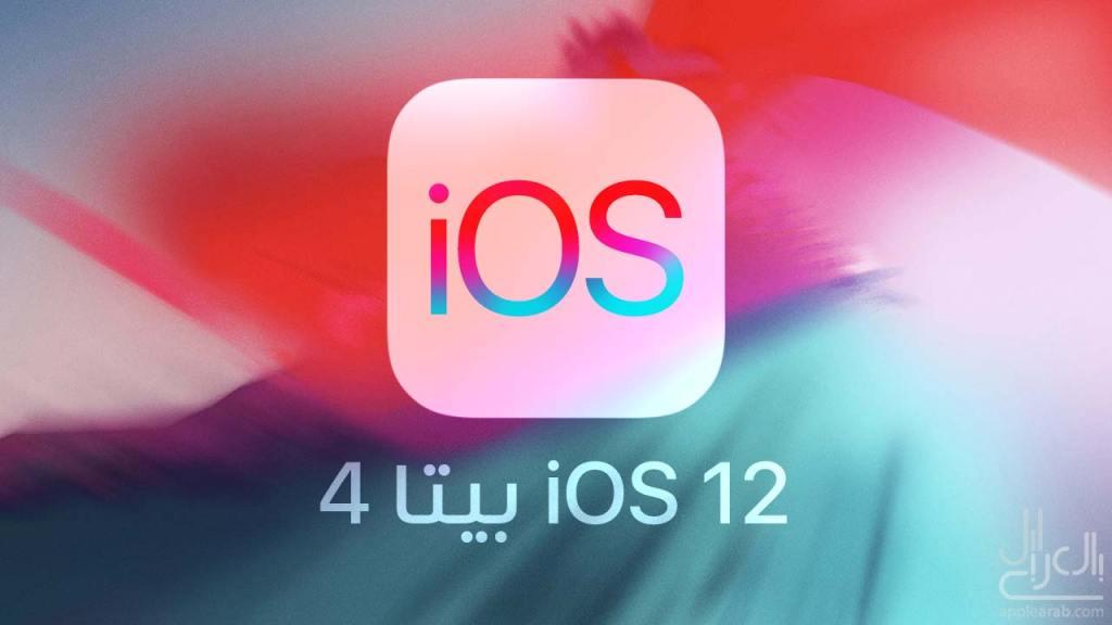 تحديث iOS 12 بيتا 4