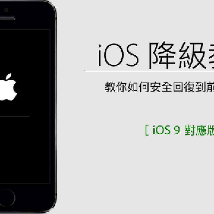 iOS 降級