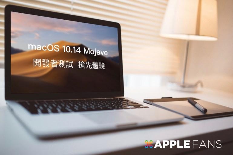 macOS 10.14 beta 下載