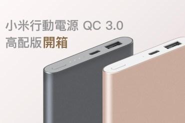 小米行動電源 10000 QC3.0 高配版