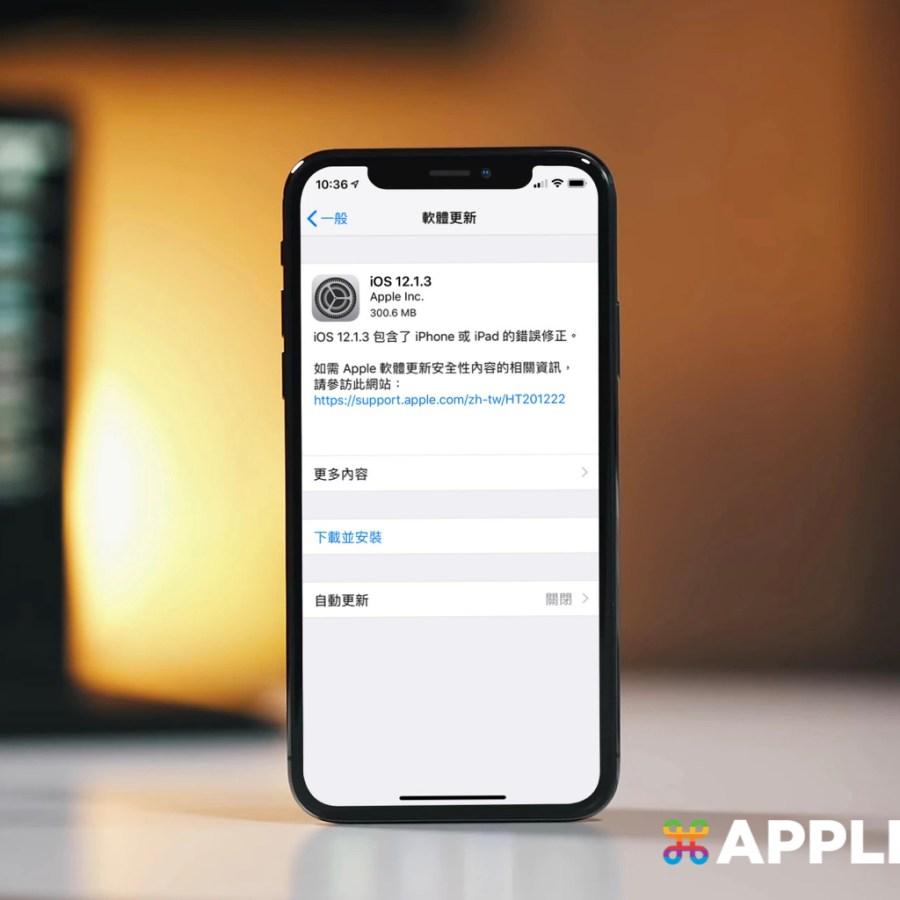 iOS 12.1.3 更新