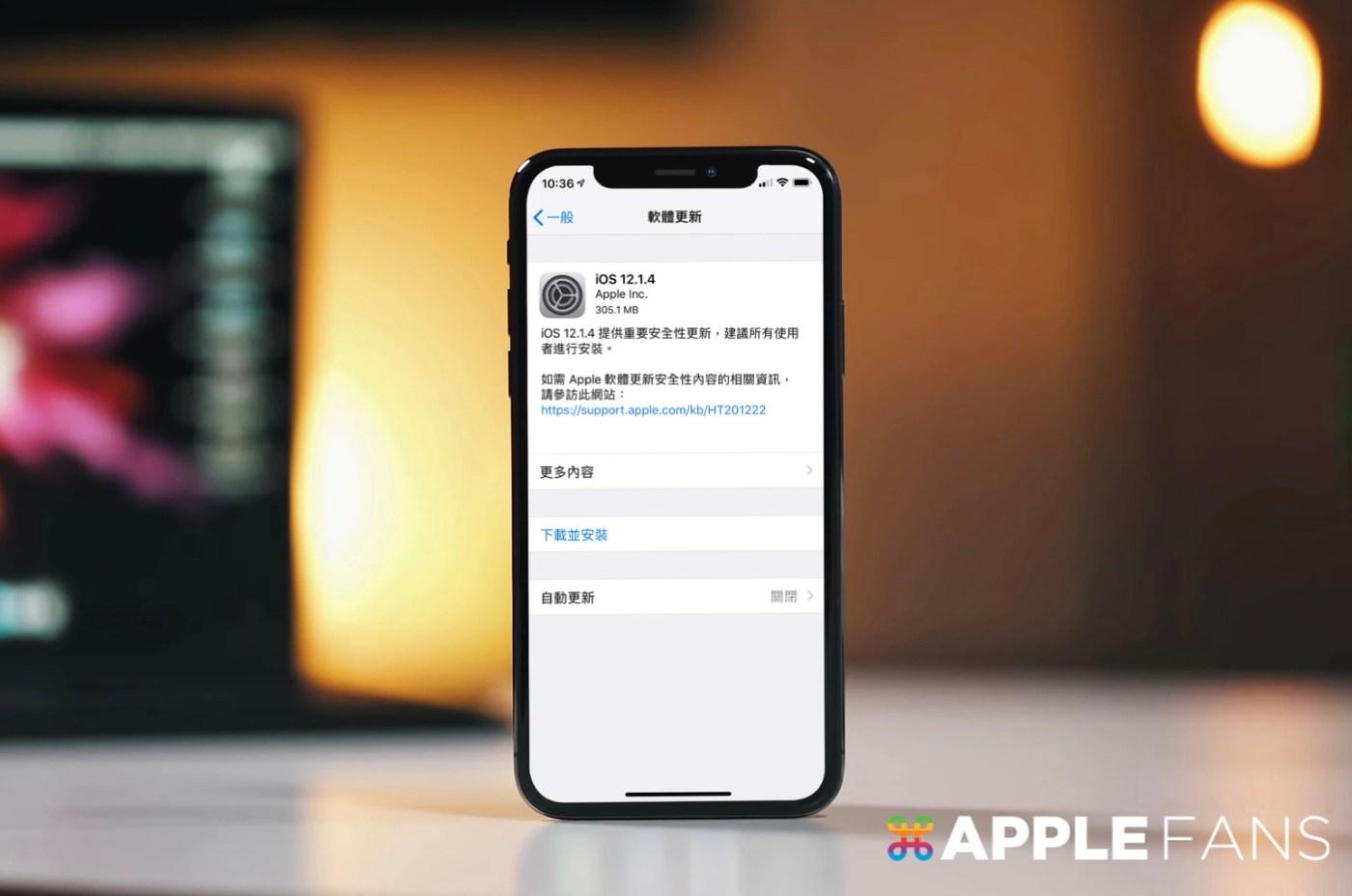 iOS 12.1.4 更新